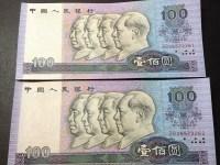 90年的100张2元纸币价格