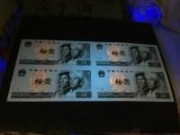 80年的10元钱