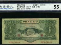 老版的3三元人民币