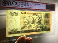 50元人民币纸币80版