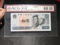 1980年10元的人民币