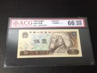 1980年版5元人民币