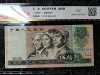 80版旧人民币50元人民币