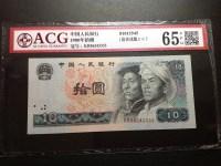 10元第四版人民币