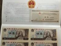 4版5元第四套人民币