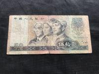 80年50元人民币的价格是多少