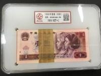 80年1元旧币值多少钱