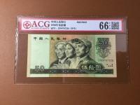 90年的钱币50元