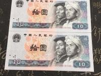 火凤凰1980版10元