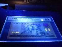 第四版人民币90年50
