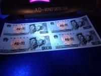 1980年版人民币10元