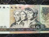 1990年钞票50的