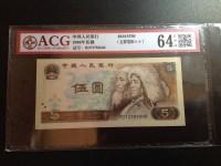 1980年5元纸币