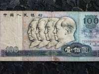 80年出版的100元人民币
