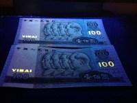 旧人民币1990年100元人民币