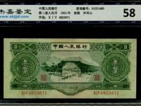 老式人民币叁元值多少钱