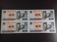 1980年出版的10元钱