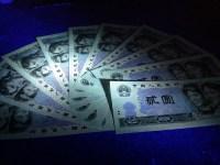 80年2元4连体纸币价格