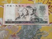 第四套人民币50元80版