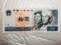 10元纸币第四套