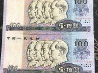 90年版100元纸币价值