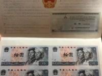 人民币1980版10元
