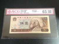 1980年老5元