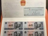 80版10元折白币