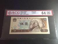 5元1980年的纸币