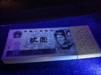 90年旧版2元人民币