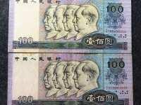 第四套 1990年100元人民币价格表