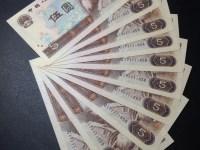 第四版人民币5元