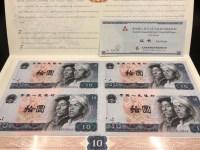人民币80年10元