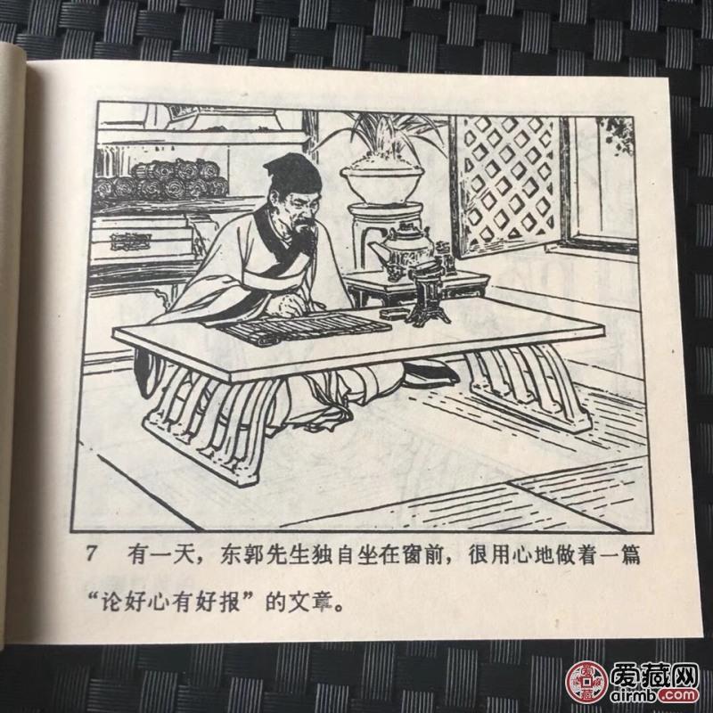 连环画〖东郭先生〗,连环