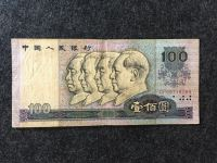 1980年 100元纸币