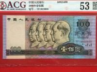1990年的100块钱