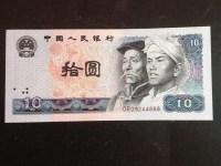 旧的第四版10元