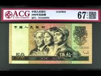 1990年50元旧票