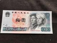 80年代10元人民币