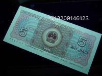 第三套人民币红冠背绿水印一角价格