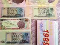 第四版人民币50元90版