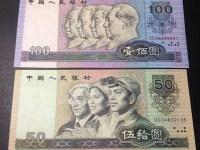 1990年50块