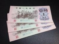 人民币第三套一角背绿价格