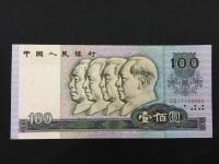 第4套80版100元人民币