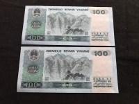 90年纸100元值多少钱