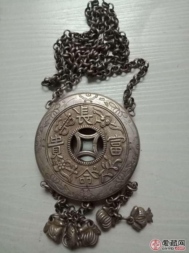 家传老银锁,长命富贵,稀