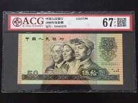 第四套人民币90版50元钞