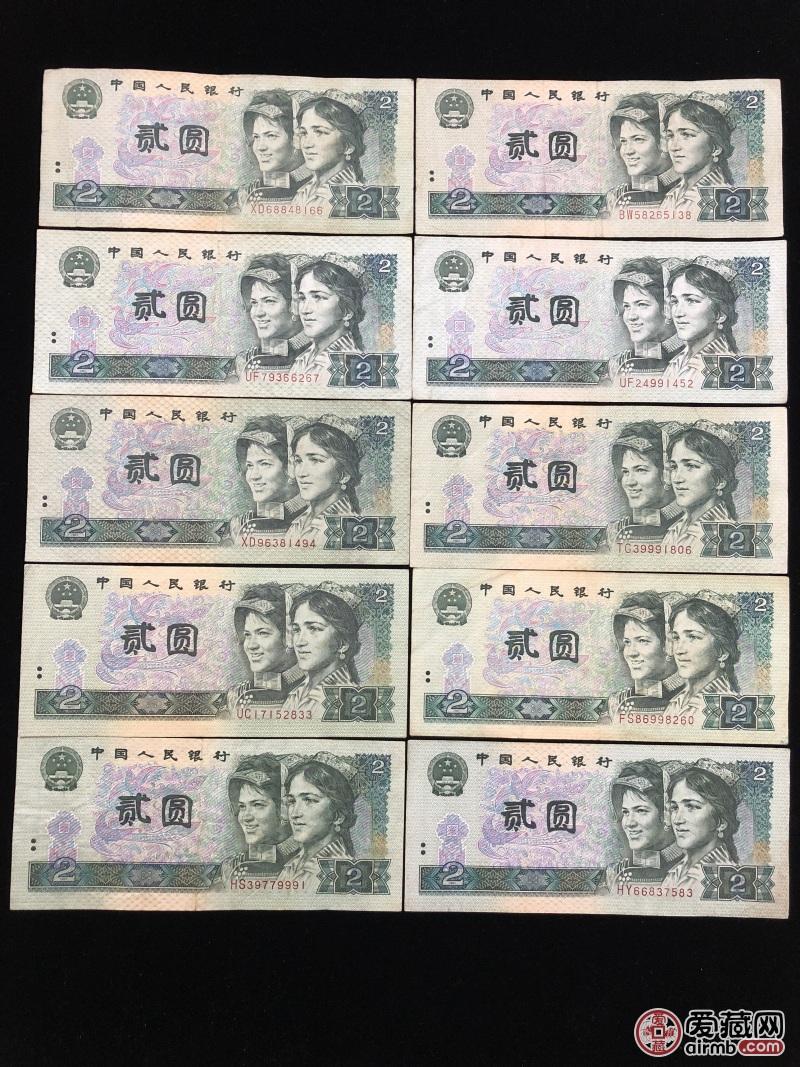 第4套1990年2元10