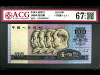 90版100元人民币价格