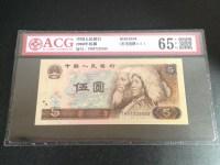 老版80年的5元纸币